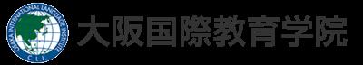 大阪 日本語学校 大阪国際教育学院